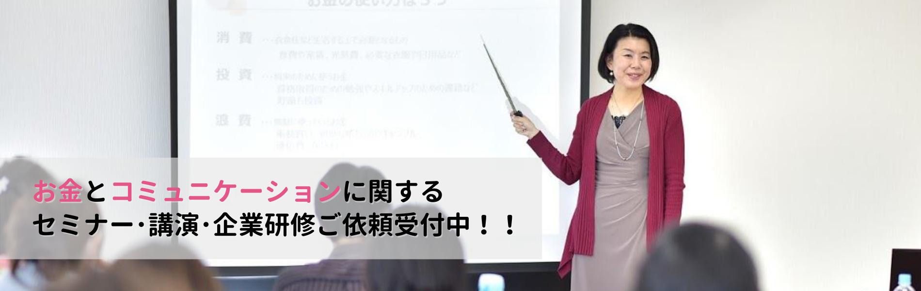 お金とコミュニケーションに関するセミナー・講演・企業研修ご依頼受付中!